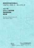 2014年度事業報告書