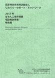 2017年度事業報告書