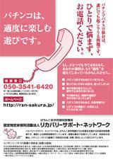 啓発用のポスターデザイン