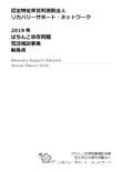 2018年度事業報告書