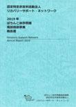 2019年度事業報告書