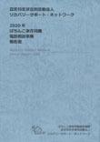 2020年度事業報告書