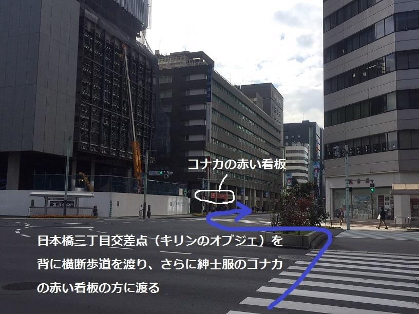 京橋方面に横断歩道を渡ります