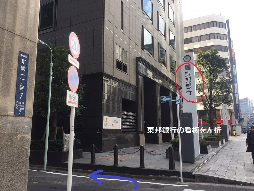 東邦銀行の看板