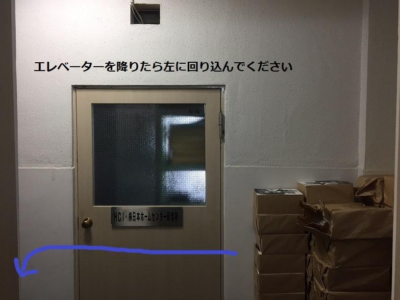 エレベーターを降りて左へ