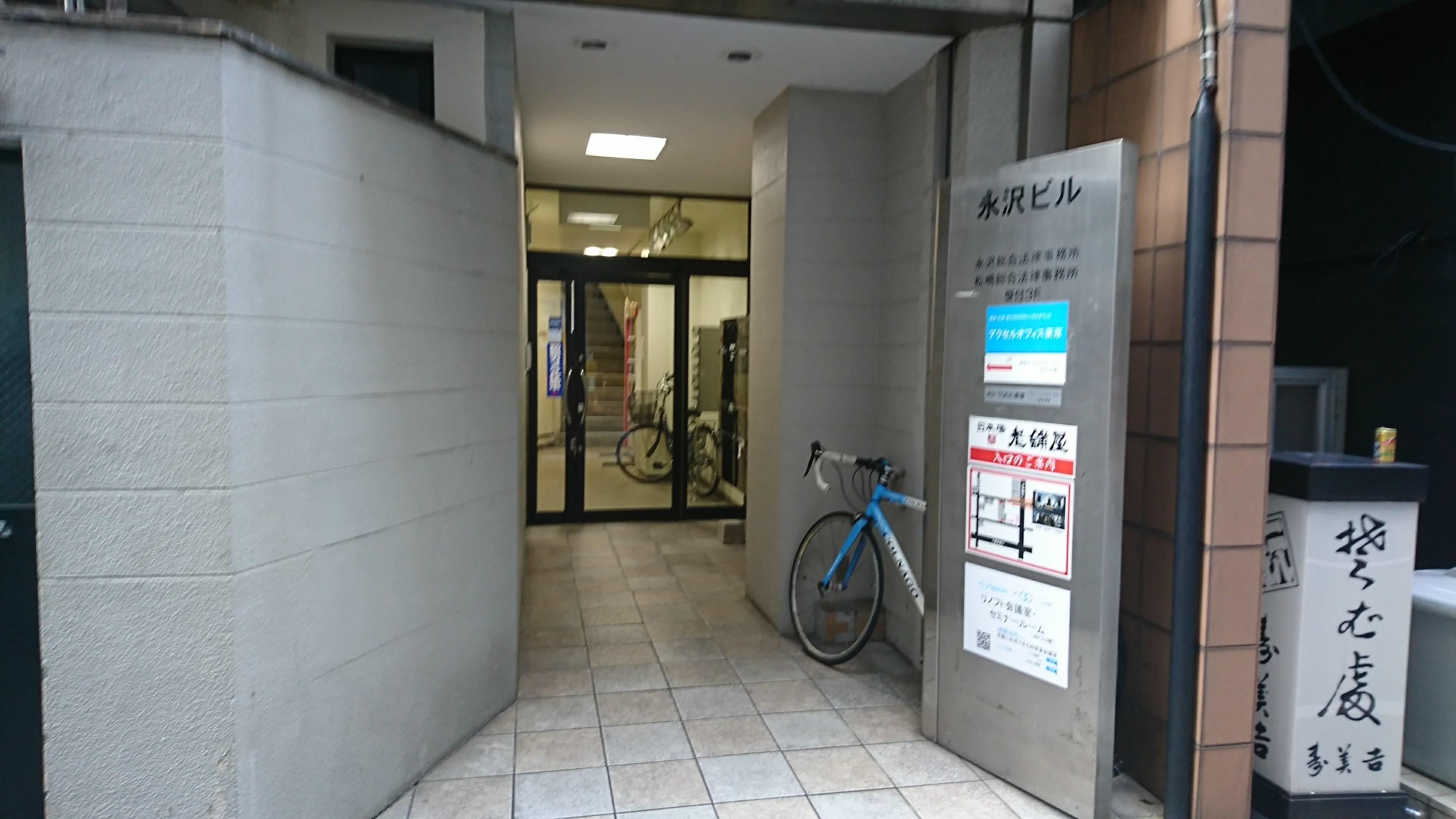 永沢ビル3階が会場