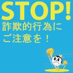 攻略法詐欺に注意!!